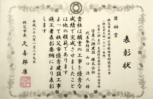 平成28年1月29日 秩父市優秀建設工事施工者表彰【奨励賞】(建築)表彰