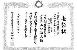 平成27年11月16日表彰