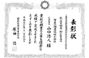 平成27年11月24日表彰