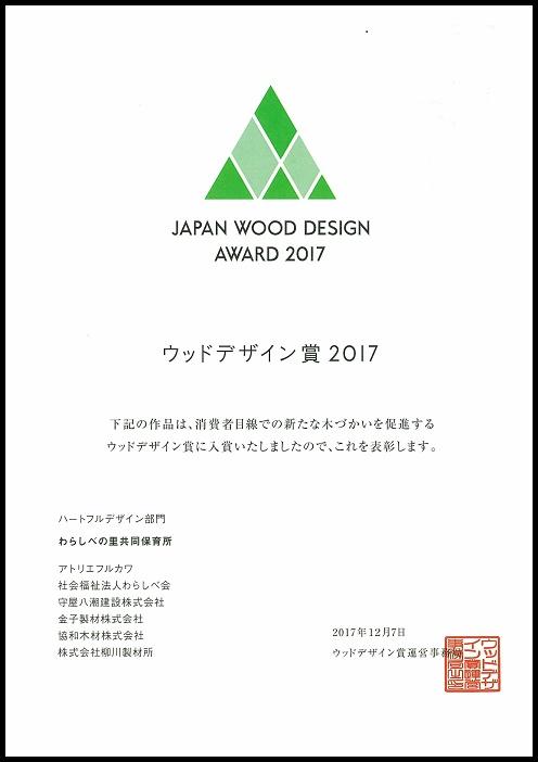 ウッドデザイン賞